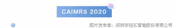 控匯榮獲2020CAIMRS獎——不忘初心砥礪前行