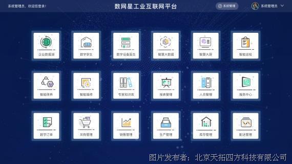 天拓四方DEPC,提供專業的數字化車間解決方案