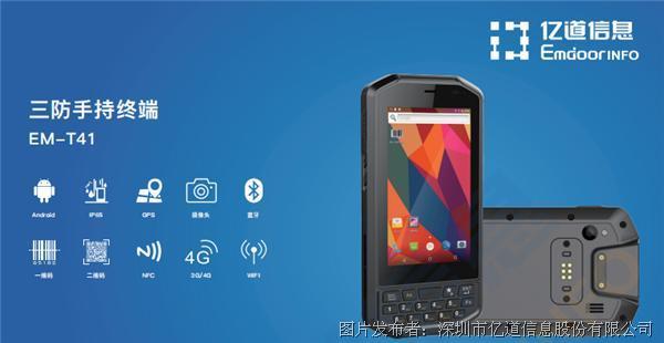 亿道信息:亚洲ts贴图PDA的特点及应用领域