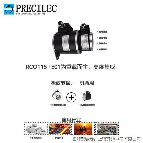 法國雷恩重載型編碼器-超速開關RCO 115 + E01