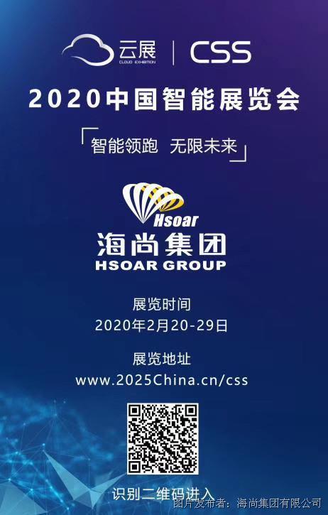 居家看展 | 海尚邀您參觀2020中國智能展覽會