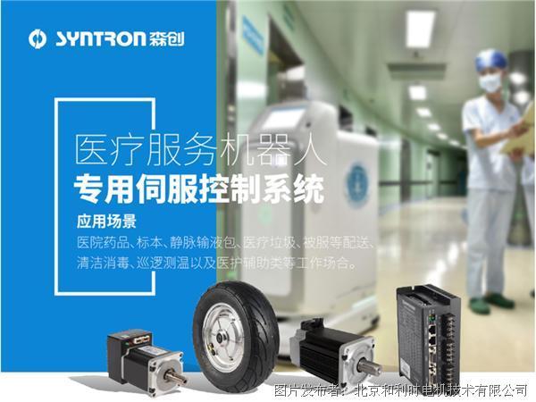 智能医疗服务亚洲城入口专用低压伺服系统
