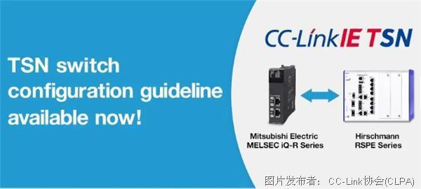 赫斯曼TSN交换机与三菱CC-Link IE TSN产品连接配置手册发布