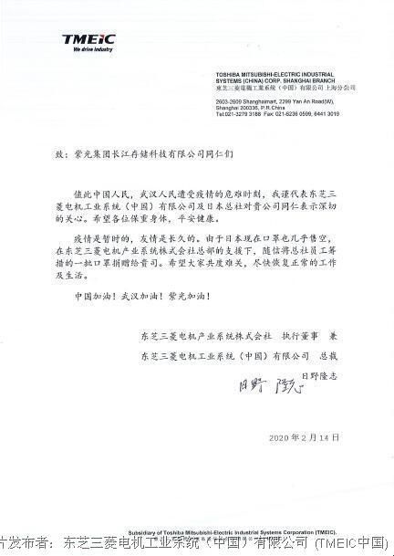 TMEIC与中国用户勠力同心抗击新冠肺炎病毒
