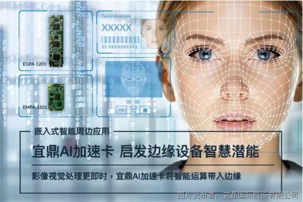 宜鼎AI加速卡 启发边缘设备智慧潜能