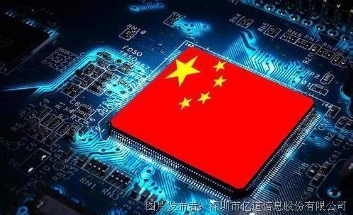 亿道信息:计算机技术有哪些是需要国产化替代的?