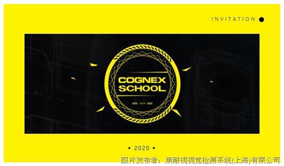 Cognex School正式开课啦!!!