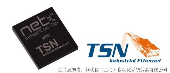 德国赫优讯将发布支持TSN的千兆以太网芯片