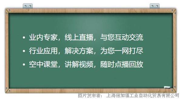 """倍加福""""空中讲堂""""即将上线开播,与您相约!"""