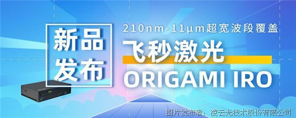 飛秒激光器新品問世:NKT發布ORIGAMI IRO,為科研飛秒激光應用市場帶來一抹春色