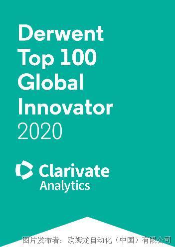 """欧姆龙连续四年当选""""全球百强创新机构"""",并被评为全球最具创新力的企业"""