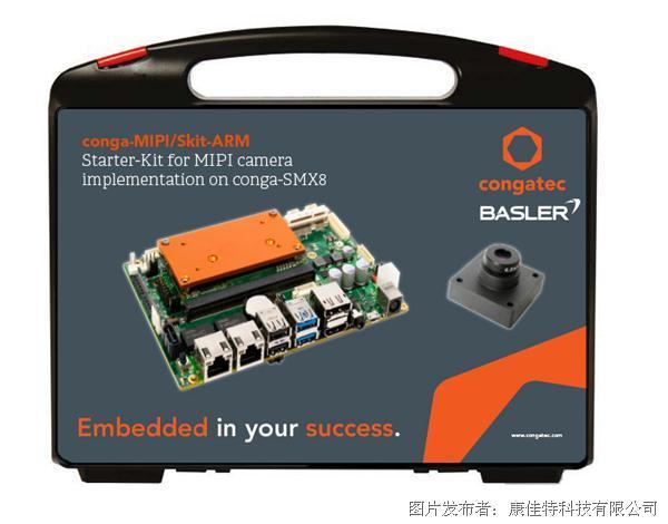 康佳特推出基于恩智浦i.MX8處理器系列的嵌入式視覺產品