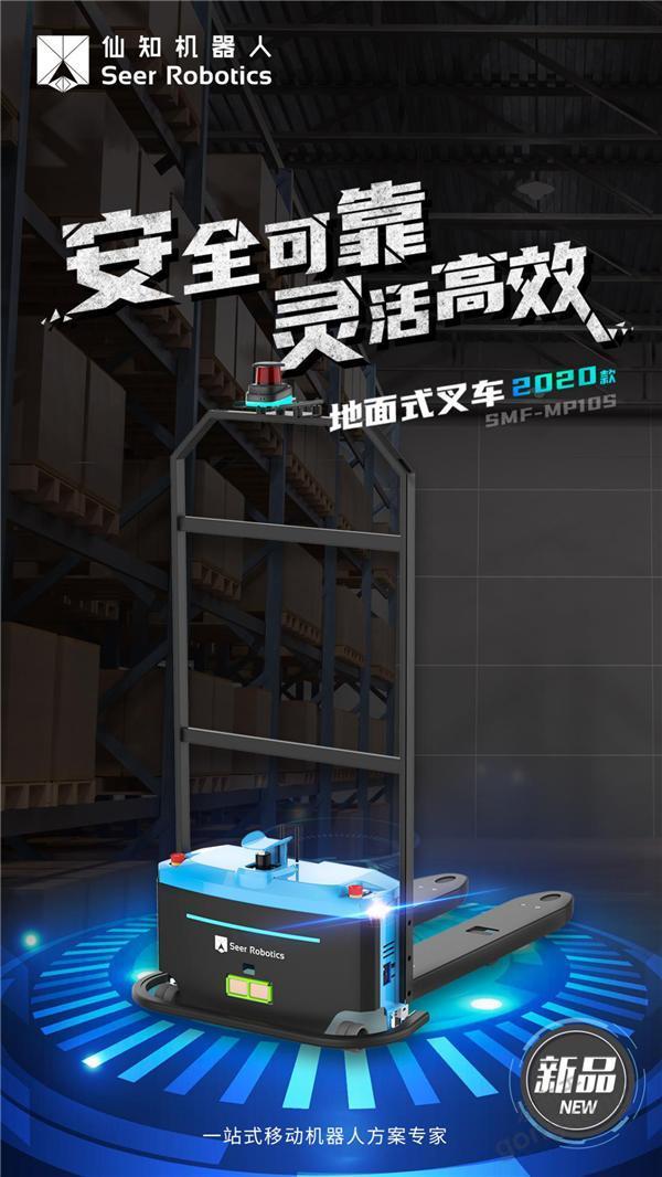 仙知機器人|重磅推出2020款基于SRC的激光SLAM地面式自動叉車