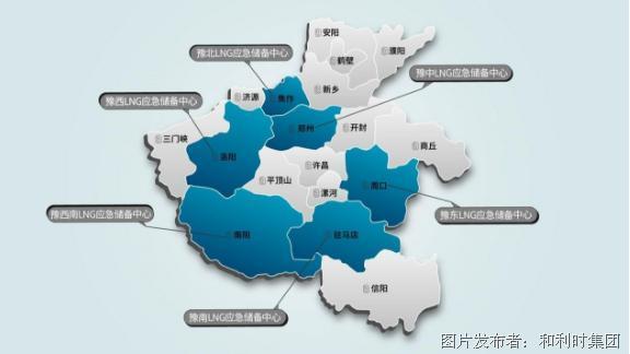 和利时成功中标河南省天然气储运六座LNG应急储备中心项目