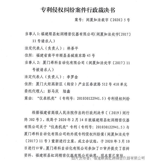 厦门知识产权局认定厦门希科无纸记录仪专利侵权