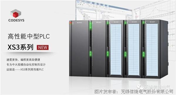 XS3系列高性能中型PLC震撼登場