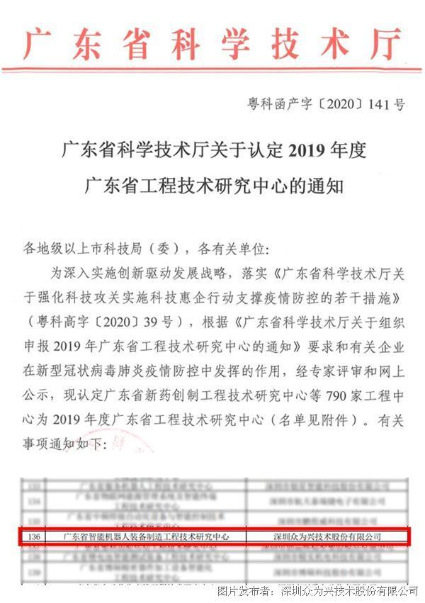 """众为兴成功通过""""广东省工程技术研究中心""""认定"""