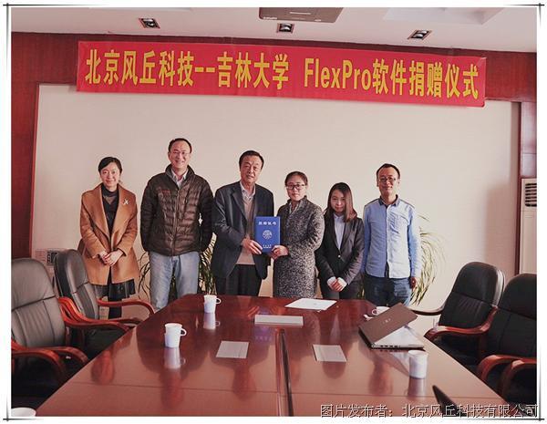 风丘科技向吉林大学捐赠FlexPro数据分析软件
