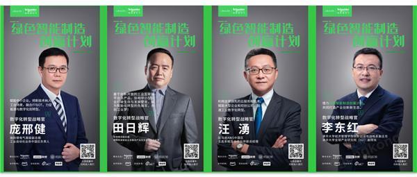 """竞合时代,四巨头启动""""绿色智能制造创赢计划""""助中小企业腾飞"""