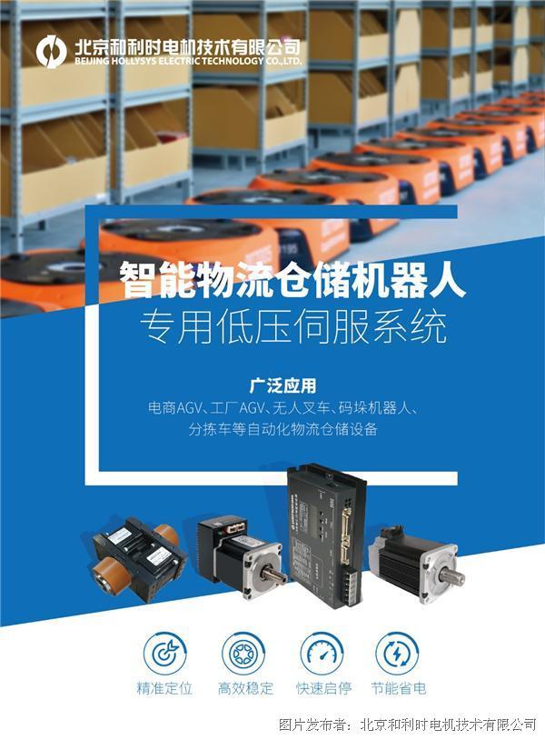 和利时电机智能物流仓储机器人专用低压伺服系统