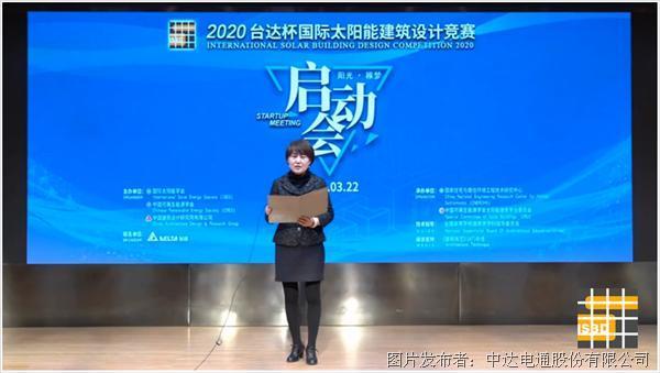 绿色建筑品牌赛事 2020台达杯国际太阳能建筑设计竞赛在京云启动