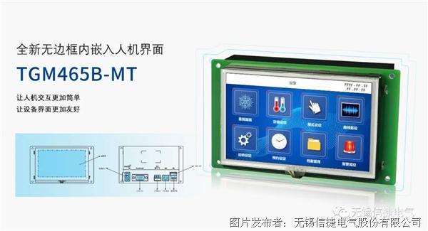 全新無邊框內嵌入人機界面 | TGM465B-MT