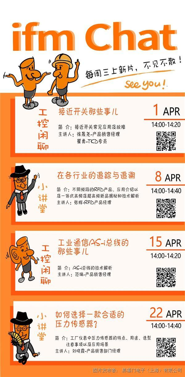 "ifm Chat 专业""陪聊"",火爆登场!"