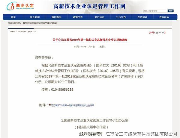 HRG哈工海渡荣获江苏省2019年第一批拟认定高新技术企业