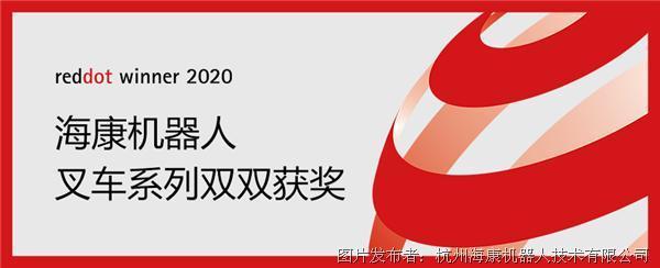三年蝉联!海康亚洲城入口两款叉车系列双双荣获2020德国红点奖