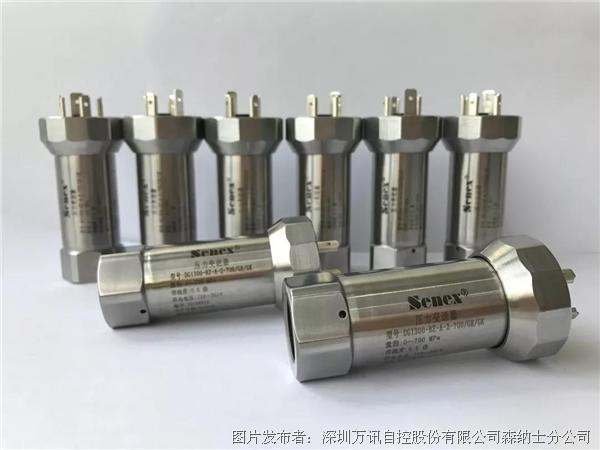 Senex超高压压力变送器700MPA量产