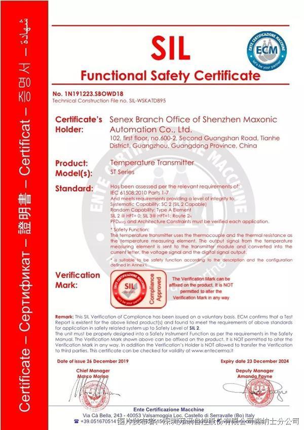 森纳士获得SIL资质认证证书