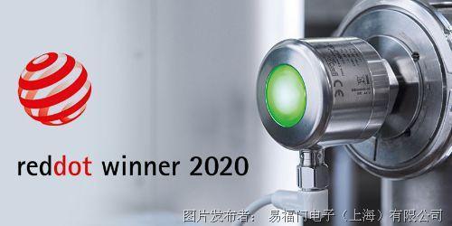 易福门TCC温度传感器荣获2020年度红点设计奖