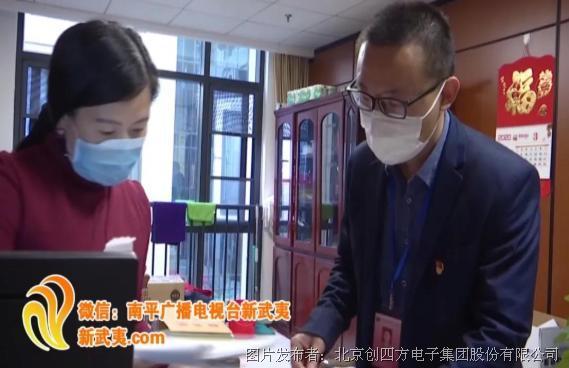 福建創四方傳感器有限公司接受南平電視臺采訪