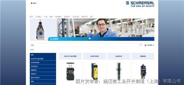欢迎浏览 | 施迈赛全新在线产品目录