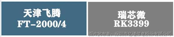 """亿道信息:中国""""芯"""",三防平板、笔记本首次装载国产系统!"""