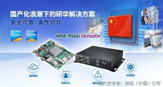 研華+瑞芯微:研華助力國產替換,推出ARM-Based系列工業級產品