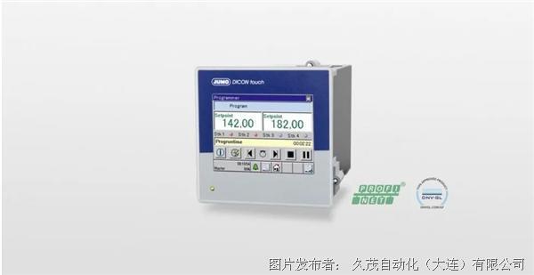 久茂 具备更多新功能的JUMO DICON touch 过程和程序控制器