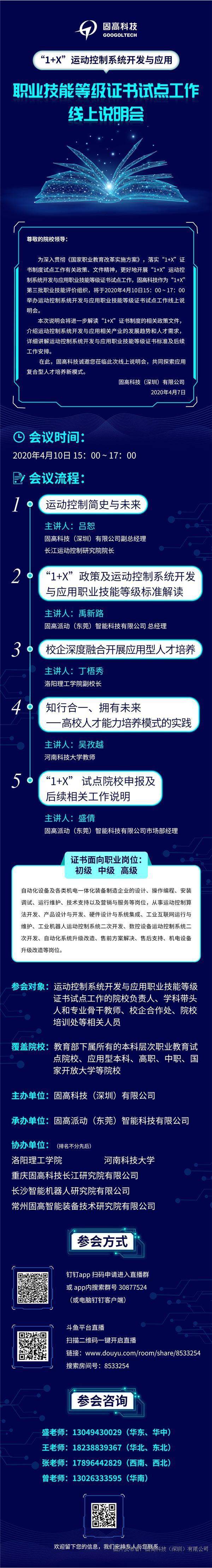 """""""1+X""""運動控制系統開發與應用職業技能等級證書試點工作線上說明會"""