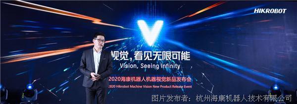 視覺,看見無限可能——海康機器人全球首發多款機器視覺新品