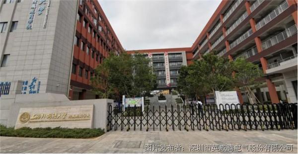 英威騰電源數據中心產品助力上海外國語大學附屬龍崗學校