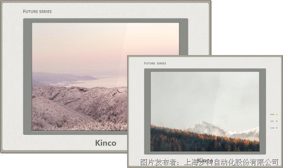 Kinco Future 系列 HMI 全新上市