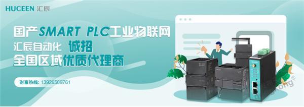 国产Smart PLC诚招全国区域优质代理商