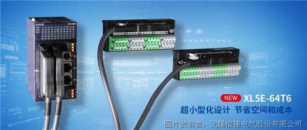信捷电气:小体积 • 大点数 • 多轴定位 | XL5E-64T6