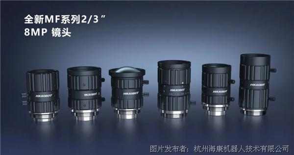 海康机器人发布全新MF系列2/3