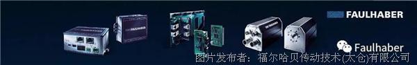 醫療行業應用 | Faulhaber壓電電機驅動磁共振成像機器人