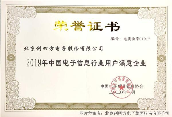 北京創四方電子榮獲多個獎項