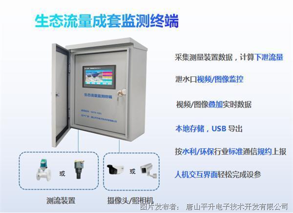 水电站下泄生态流量监控平台/生态流量监测系统