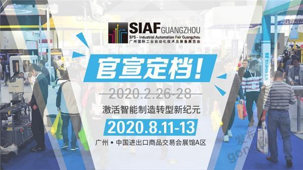 SIAF 2020广州国际工业自动化展官宣定档!