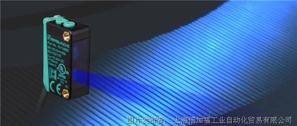 新品發布 | 倍加福首發藍光型ML100系列光電傳感器,為電子行業注入新勢力