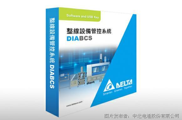 台达DIABCS整线设备管控系统,提升制程效率